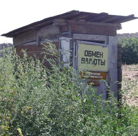 Сельский пункт обмена валюты
