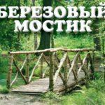 Березовый мостик